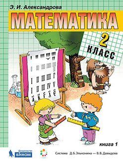 Александрова. Математика. 2 класс. В 2-х частях. Часть 1. Учебник. (ФГОС).