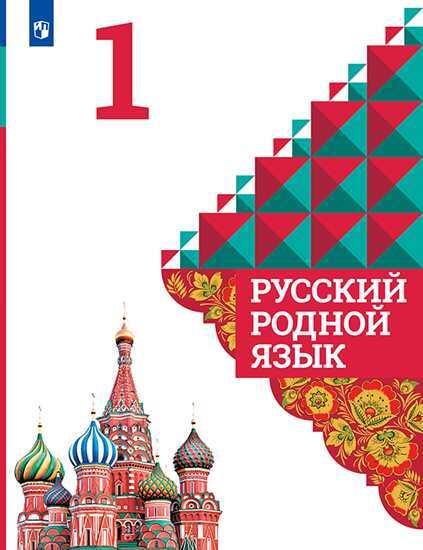 Русский родной язык 1 класс учебник Александрова Вербицкая ФГОС