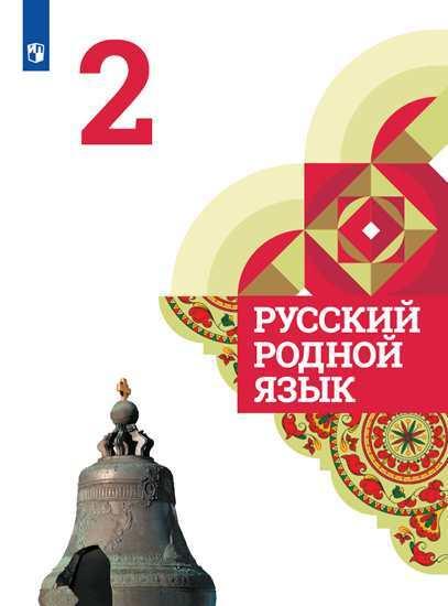 Русский родной язык 2 класс Учебник Александрова Богданов Просвещение