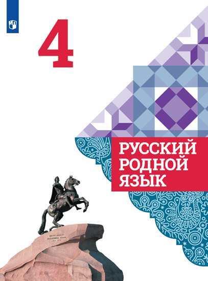 Александрова русский родной язык 4 класс учебник