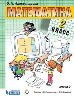 Александрова. Математика. 2 класс. В 2-х частях. Часть 2. Учебник. (ФГОС).