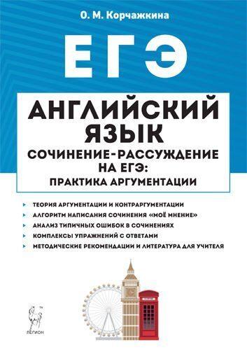 Английский Язык Сочинение Рассуждение на ЕГЭ 10-11 класс