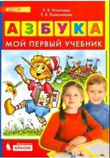 Колесникова Азбука Мой первый Учебник. Колесникова