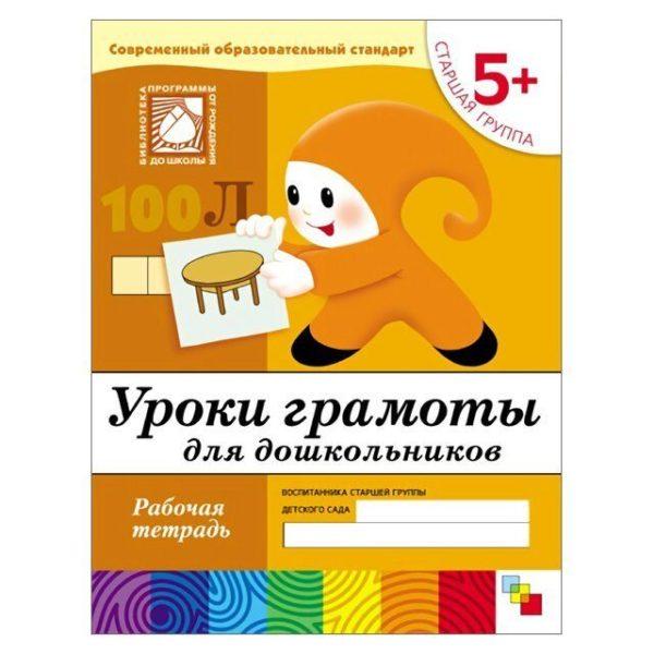 Уроки грамоты для дошкольников. (5+). Старшая группа. Рабочая тетрадь. Денисова Д. Дорожин Ю.