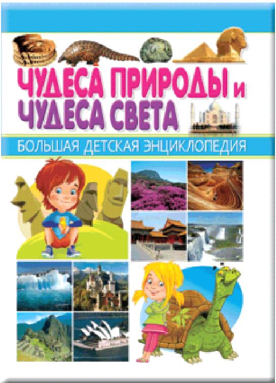 Представляем новую серию детских энциклопедий