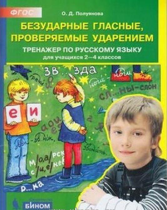 Полуянова. Тренажер по русскому языку 2-4 кл. Безударные гласные