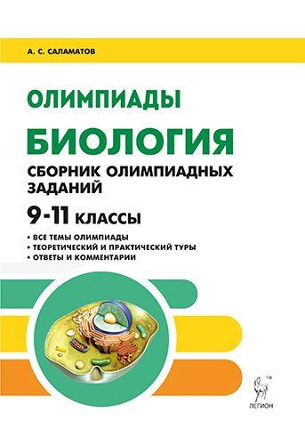 Биология Сборник Олимпиадных Заданий 9–11-е классы
