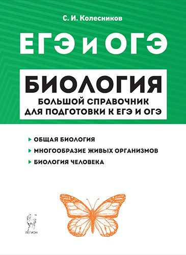 Биология Большой Справочник Подготовки к ЕГЭ и ОГЭ