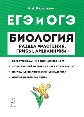 Биология ЕГЭ ОГЭ Растения грибы лишайники Легион