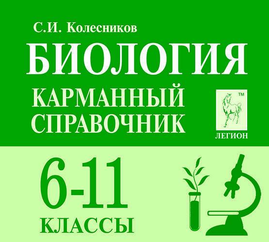 Биология Карманный Справочник 6–11-е классы.