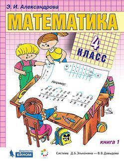 Александрова. Математика. 4 класс. В 2-х частях. Часть 1. Учебник. (ФГОС).