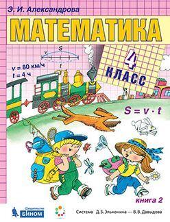 Александрова. Математика. 4 класс. В 2-х частях. Часть 2. Учебник. (ФГОС).