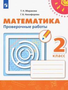 МДО Внеклассные мероприятия 2 кл.  /Жиренко.Издательство Вако.