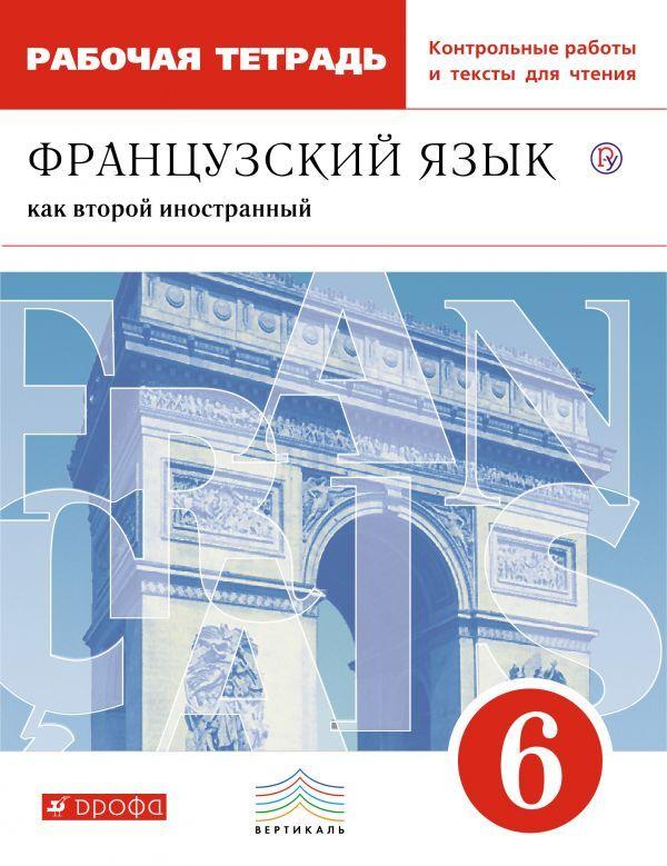 Шацких 6 класс Рабочая тетрадь с контрольными работами и текстами для чтения Французский язык как второй иностранный  Денискина  Бабина  Кузнецова