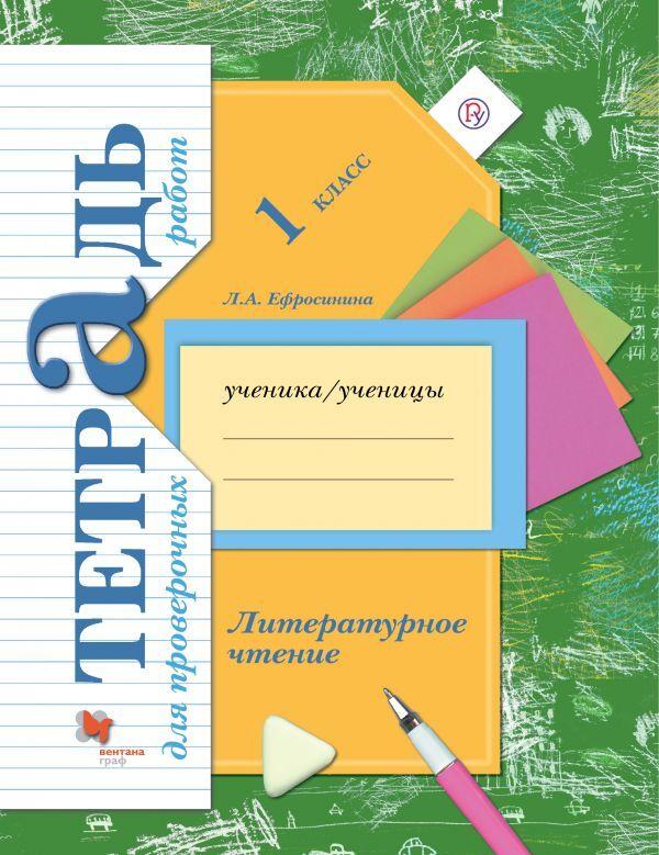 Литературное чтение. 1класс. Тетрадь для проверочных работ Ефросинина Л.А