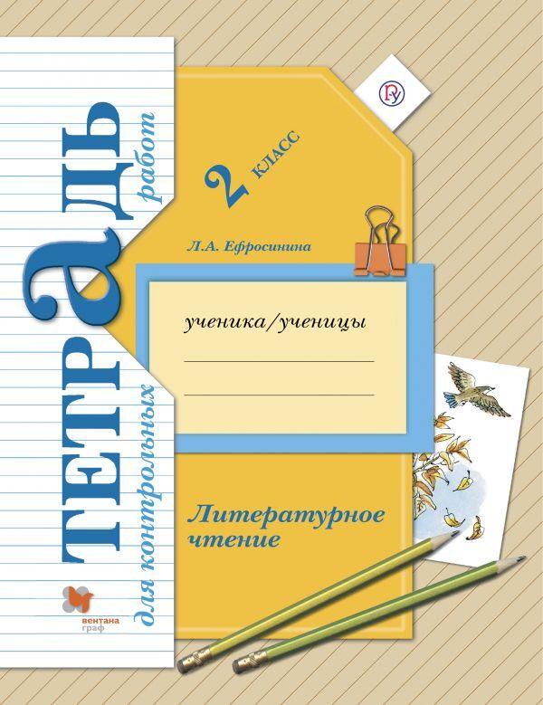 Тетрадь для контрольных работ Ефросинина Литературное чтение 2класс изд.Вентана