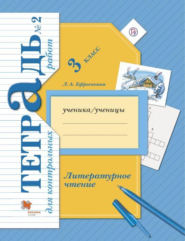 Литературное чтение 3 класс Тетрадь для контрольных работ 2. Ефросинина. Вентана