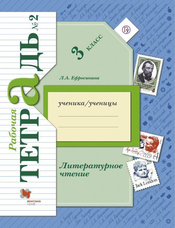 Литературное чтение. 3класс. Рабочая тетрадь №2. Ефросинина Л.А.