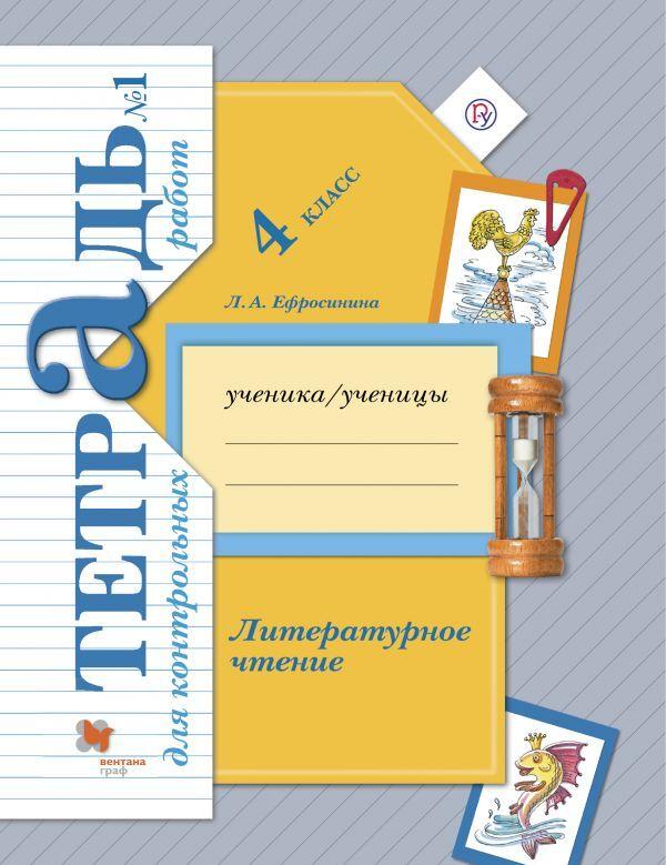 Тетрадь для контрольных работ 1 Ефросинина Л.А  4 класс Литературное чтение .