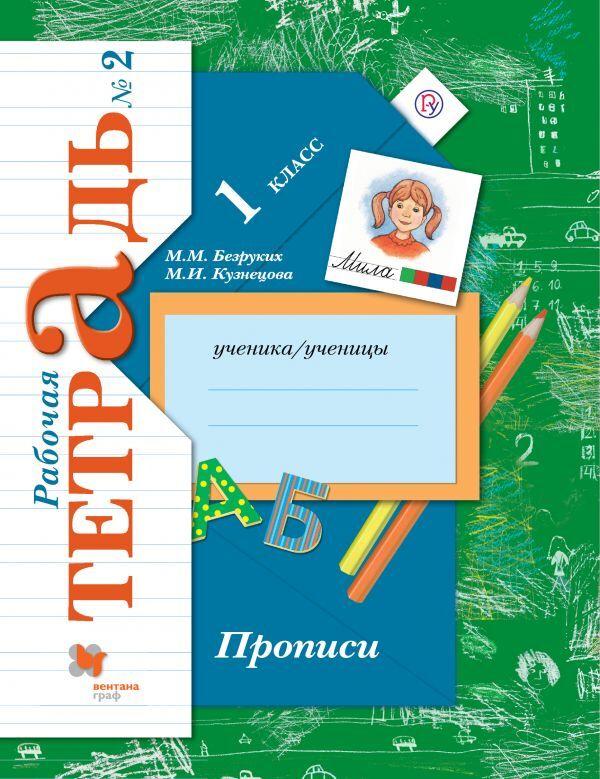 Прописи 1класс Рабочая тетрадь часть 2. Безруких М.М. Кузнецова М.