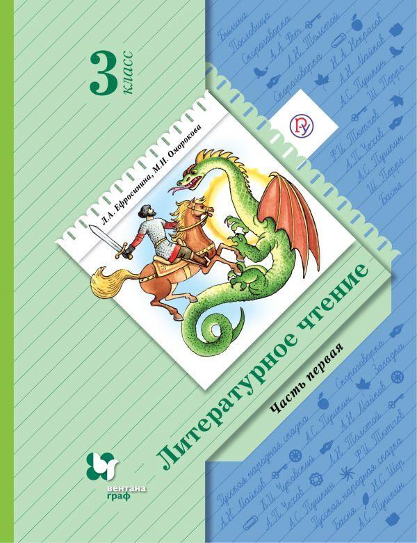 Литературное чтение 3 Учебник Часть 1 Ефросинина  Оморокова.Вентана