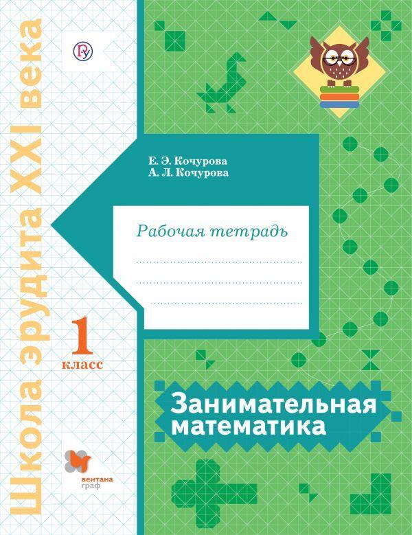 Занимательная математика Рабочая тетрадь  1 класс Кочурова Е.Э. Кочурова А.Л.изд.Вентана