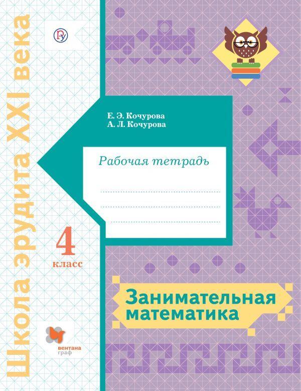 Занимательная математика. 4 класс. Рабочая тетрадь. Кочурова Е.Э. Кочурова А.Л.