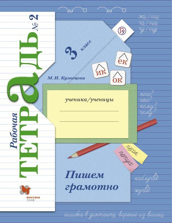 В тетради представлены разнообразные виды упражнений
