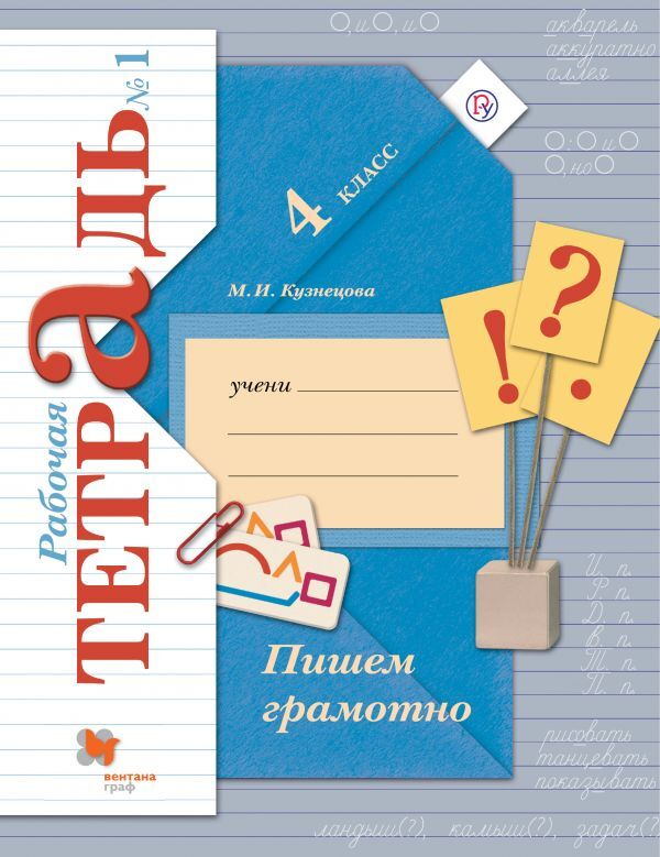 Пишем грамотно. 4кл. Рабочая тетрадь №1. Кузнецова М.И.