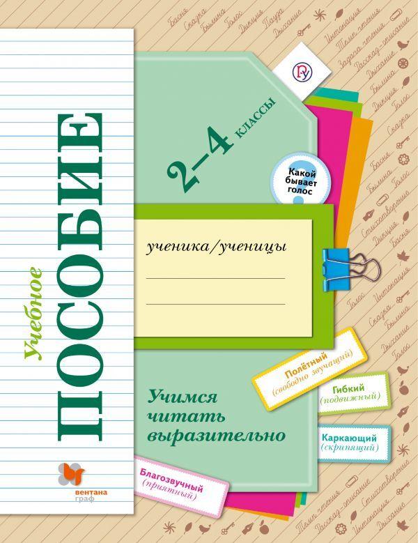 Учимся читать выразительно 2-4классы Учебное пособие Оморокова М.И. изд.Вентана