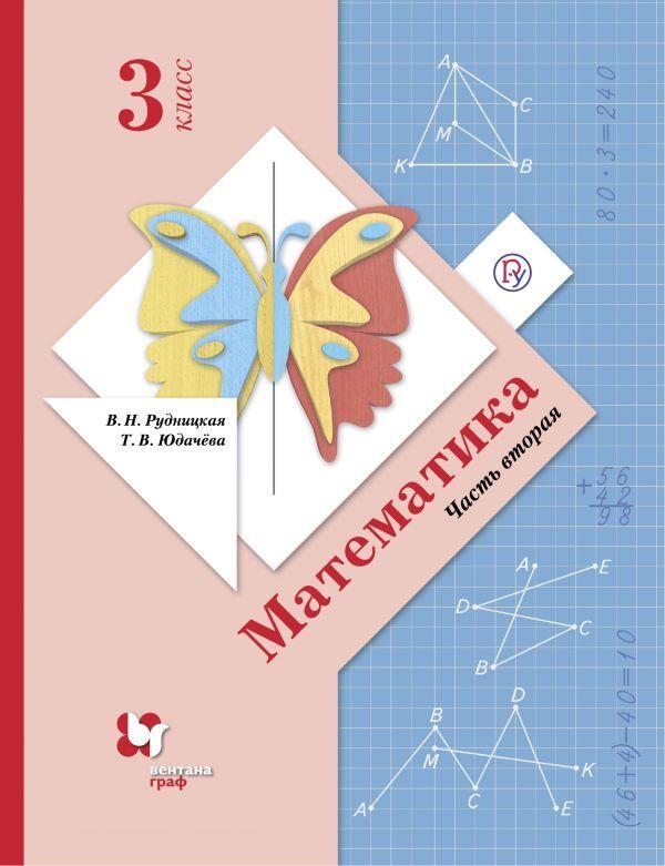 Математика. 3 класс. учебник  Математика. 3 класс. Учебник в 2-х частях. Ч. 2 Рудницкая В.Н. Юдачева Т.В.