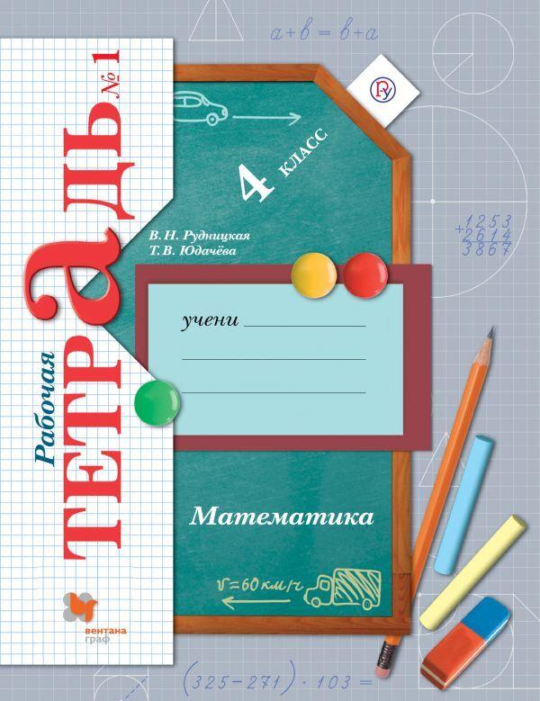 Математика. 4кл. Рабочая тетрадь №1. Рудницкая В.Н. Юдачева Т.В.