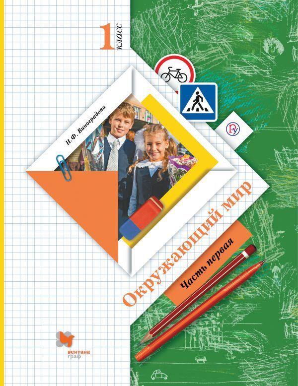 Окружающий мир 1 класс Учебник в 2-х частях. Ч. 1 Виноградова Н.Ф.