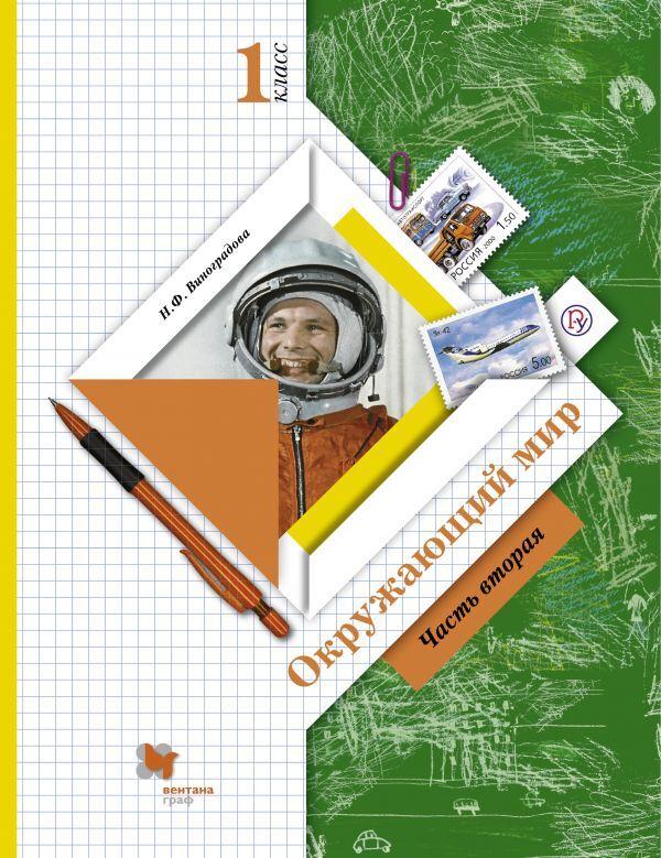Окружающий мир Учебник Виноградова 1кл.часть 2. Издательство Вентана