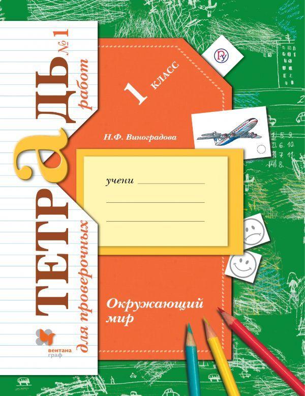 Окружающий мир Тетрадь для проверочных работ Виноградова 1класс изд.Вентана.