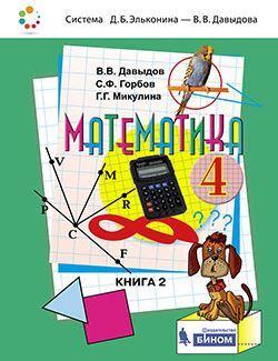 Давыдов. Математика. 4 класс. В 2-х частях. Часть 2. Учебник. (ФГОС).