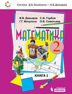 Давыдов. Математика. 2 класс. В 2-х частях. Часть 1. Учебник. (ФГОС).