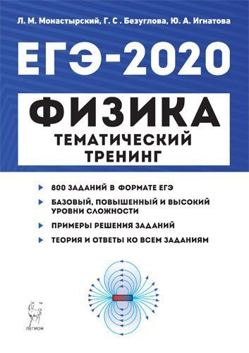 Физика Тематический Тренинг ЕГЭ-2020 Все типы заданий.Физика. ЕГЭ-2020.