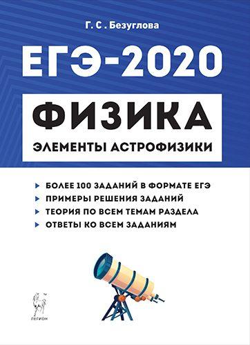 Физика ЕГЭ Элементы Астрофизики издательство Легион