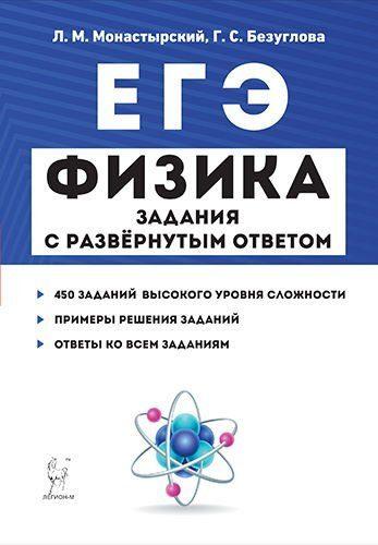 Физика ЕГЭ Задания с развёрнутым ответом. Легион