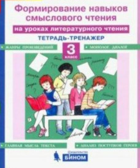 Мишакина. Формирование навыков смыслового чтения на уроках литературного чтения. 3 класс.