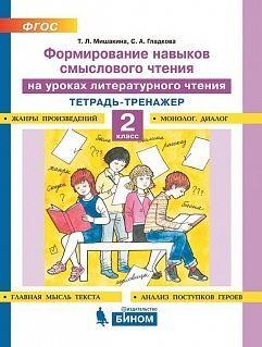 Мишакина. Формирование навыков смыслового чтения на уроках литературного чтения. 2кл.