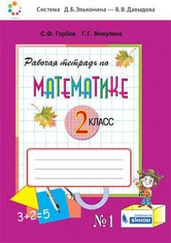 Горбов. Математика. 2 кл. В 2-х ч. Часть 1. Рабочая тетрадь. (ФГОС)