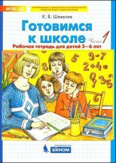 В рабочих тетрадях «Готовимся к школе» учтены все задачи и требования ФГОС ДО. Пособия предназначены для подготовки детей к школе по математике в дошкольных образовательных организациях