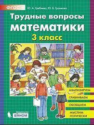 Гребнева. Трудные вопросы математики. 3 класс.Гребнева. Трудные вопросы математики. 3 класс.