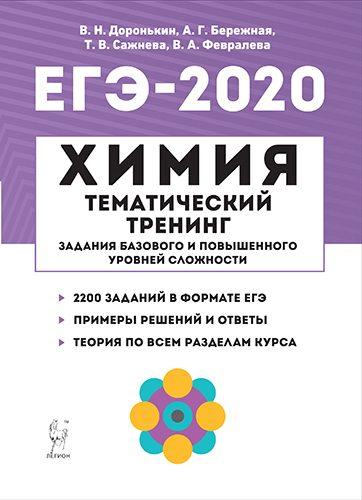 Химия Тематический Тренинг ЕГЭ 2020. Базовый и Повышенный ур.