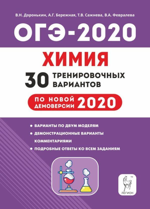 ОГЭ 2020 Химия Доронькин 30 тренировочных вариантов для подготовки к ОГЭ 2020 по химии по новой демоверсии 2020 года. КИМ. ЛЕГИОН.