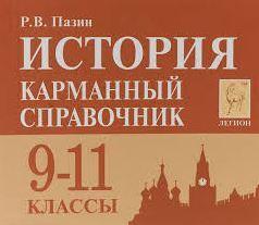 История Карманный Справочник Пазин Р. В. 9–11 Классы