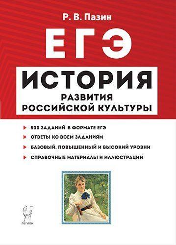 История Развития Российской Культуры ЕГЭ 10-11 классы