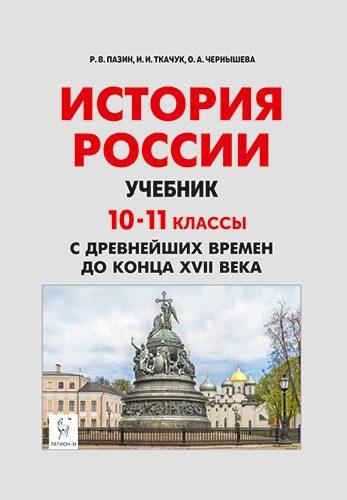 История России Учебник 10-11 Кл С древнейших времён до XVII века